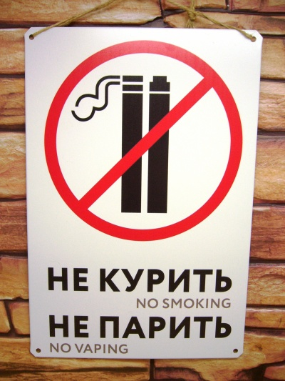 фото no vaping, no smoking запрещающий знак на железной табличке